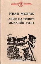 Иван Мележ - Люди на болоте. Дыхание грозы (сборник)