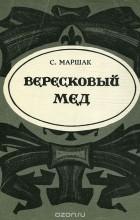 Самуил Маршак - Вересковый мед