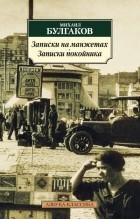 Михаил Булгаков - Записки на манжетах. Записки покойника (сборник)
