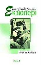 Антуан де Сент-Екзюпері - Воєнні записи 1939–1944