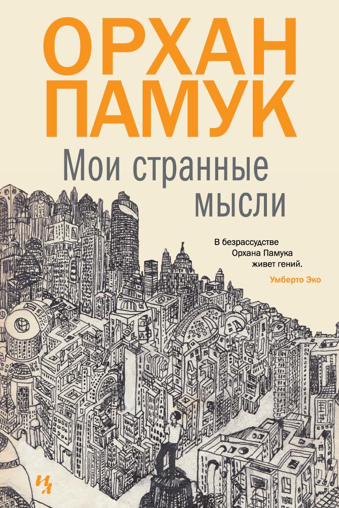 Pamuk orhan мои странные мысли, скачать бесплатно книгу в.
