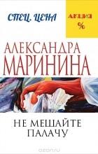 Александра Маринина - Не мешайте палачу