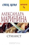 Александра Маринина - Стилист