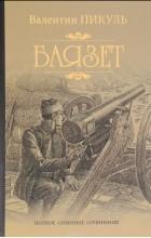Валентин Пикуль - Баязет (сборник)