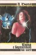 Александр Дюма - Дама с бархаткой на шее
