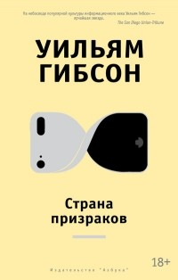 Уильям Гибсон - Страна призраков