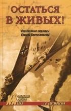 Тимур Бортаковский - Остаться в живых! Неизвестные страницы Великой Отечественной