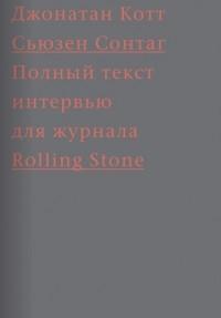 Джонатан Котт - Cьюзен Сонтаг. Полный текст интервью для журнала Rolling Stone