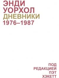 Энди Уорхол - Дневники (за 1976–1987 годы)