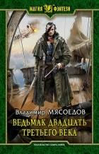 Владимир Мясоедов — Ведьмак двадцать третьего века