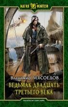Владимир Мясоедов - Ведьмак двадцать третьего века