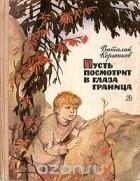 Виталий Коржиков - Пусть посмотрит в глаза граница