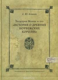 Сергей Агишев - Теодорик Монах и его