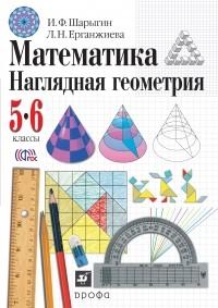 - Математика. Наглядная геометрия. 5-6 классы. Учебник