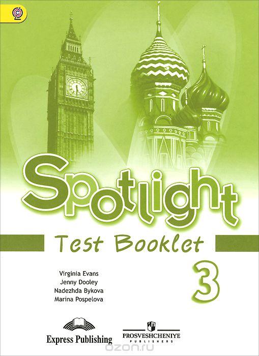 Отзывы о книге spotlight test booklet Английский язык  Отзывы о книге spotlight 3 test booklet Английский язык 3 класс Контрольные задания