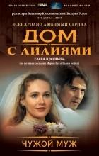 Елена Арсеньева - Чужой муж