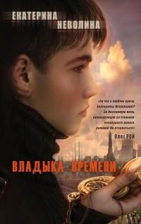 Екатерина Неволина - Владыка времени