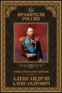Кирилл Соловьев - Император всероссийский Александр III Александрович