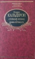 Читать книгу педро кальдерон життя це сон