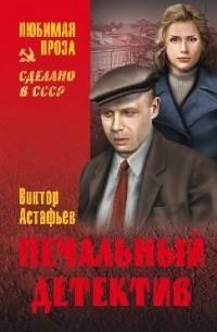 Астафьев В.П. - Печальный детектив