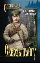 Арсеньев В.К. - Сквозь тайгу