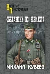 Михаил Кубеев - Сбежавший из вермахта