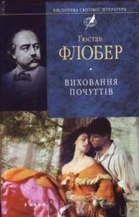 Гюстав Флобер - Виховання почуттiв