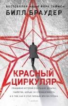 Билл Браудер - Красный циркуляр