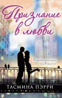 Тасмина Перри - Признание в любви