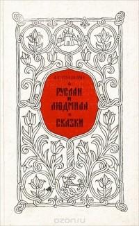 Александр Пушкин - Руслан и Людмила. Сказки (сборник)