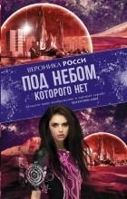Вероника Росси - Под небом, которого нет