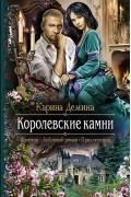Карина Демина - Королевские камни
