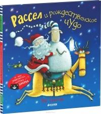 Роб Скоттон - Рассел и рождественское чудо