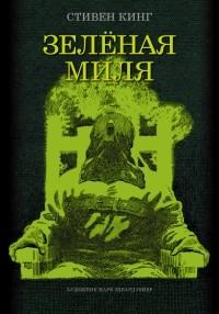 Стивен Кинг - Зеленая миля