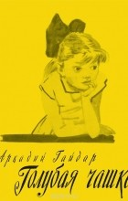 Аркадий Гайдар - Голубая чашка (сборник)