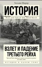 Уильям Ширер - Взлет и падение Третьего Рейха