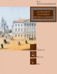 Валентин Непомнящий - «Да ведают потомки православных. Пушкин. Россия. Мы»