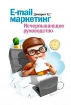 Дмитрий Кот - E-mail маркетинг. Исчерпывающее руководство