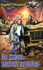 Владимир Стрельников - За жизнь платят кровью