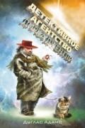 Дуглас Адамс - Детективное агентство Дирка Джентли (сборник)