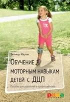 Зиглинда Мартин - Обучение моторным навыкам детей с ДЦП. Пособие для родителей и профессионалов