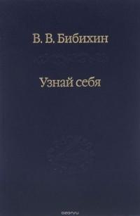 Владимир Бибихин - Узнай себя