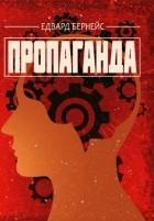 Эдвард Л. Бернейс - Пропаганда