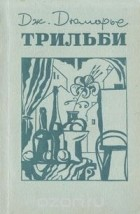 Джордж Дюморье - Трильби