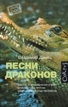 Владимир Динец - Песни драконов