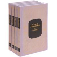 Сельма Лагерлеф — Сельма Лагерлеф. Собрание сочинений в 4 томах (комплект из 4 книг)