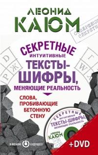 Каюм Леонид - Секретные интуитивные тексты-шифры, меняющие реальность. Слова, пробивающие бетонную стену + DVD