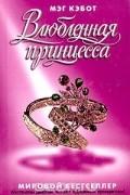 Мэг Кэбот - Влюбленная принцесса
