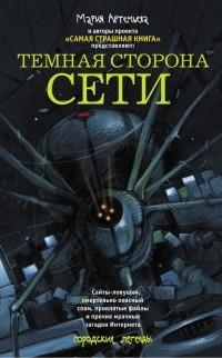 без автора - Темная сторона Сети (сборник)
