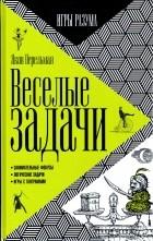 Яков Перельман - Веселые задачи